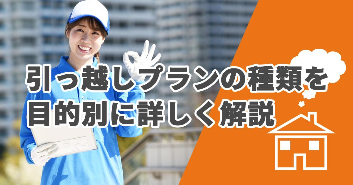 hikkoshi_plan