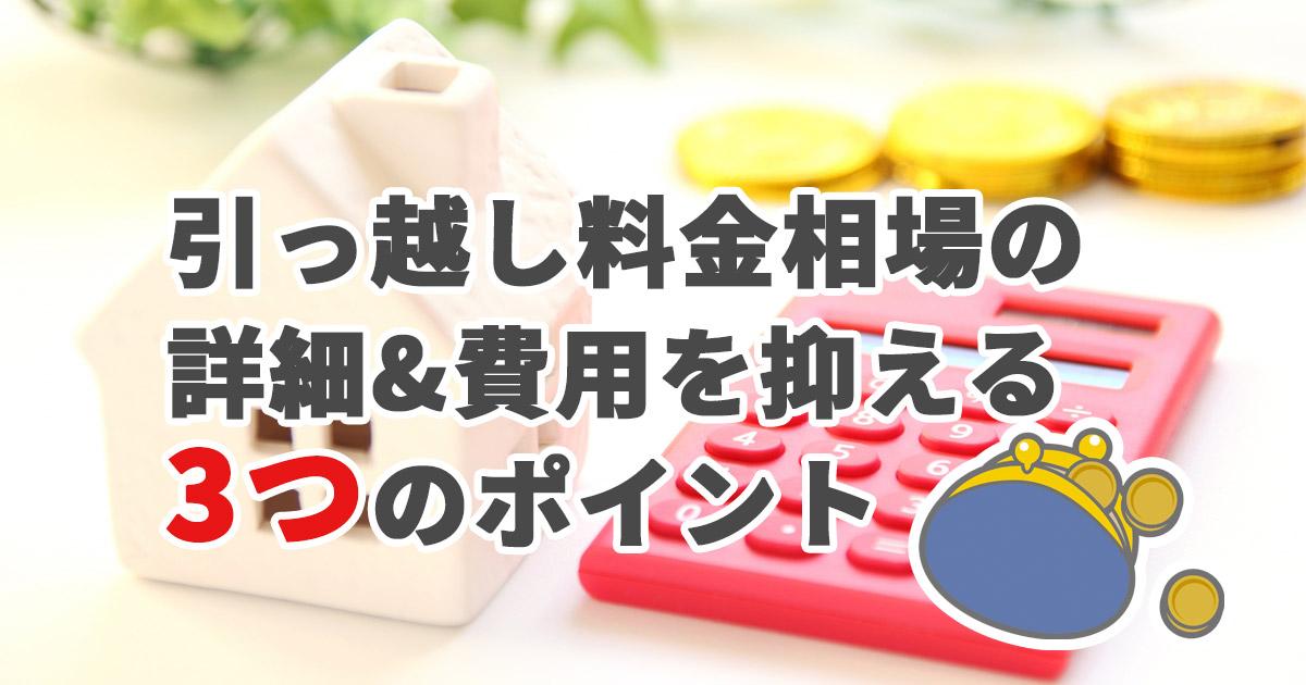 hikkoshi_souba_hiyou