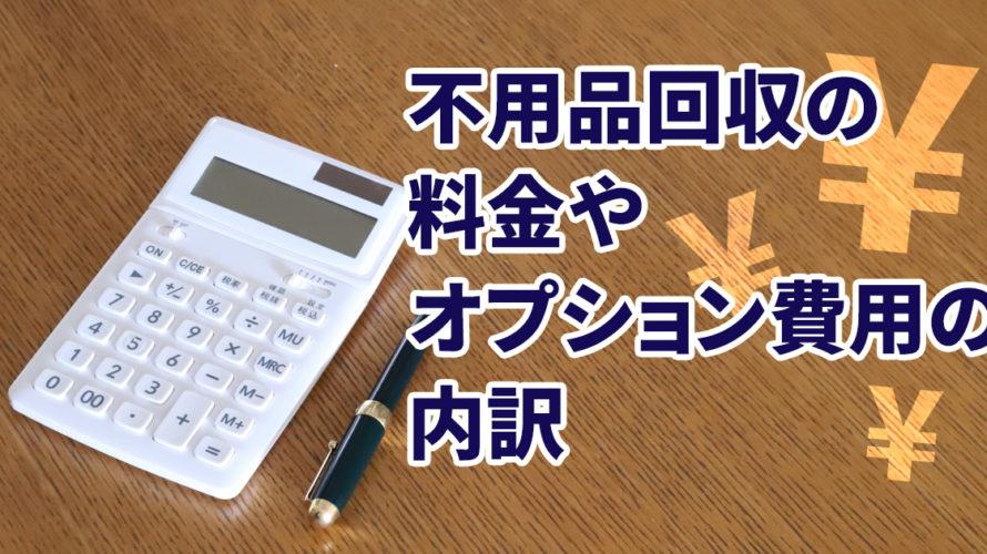 huyouhinkaishuu_ryoukin