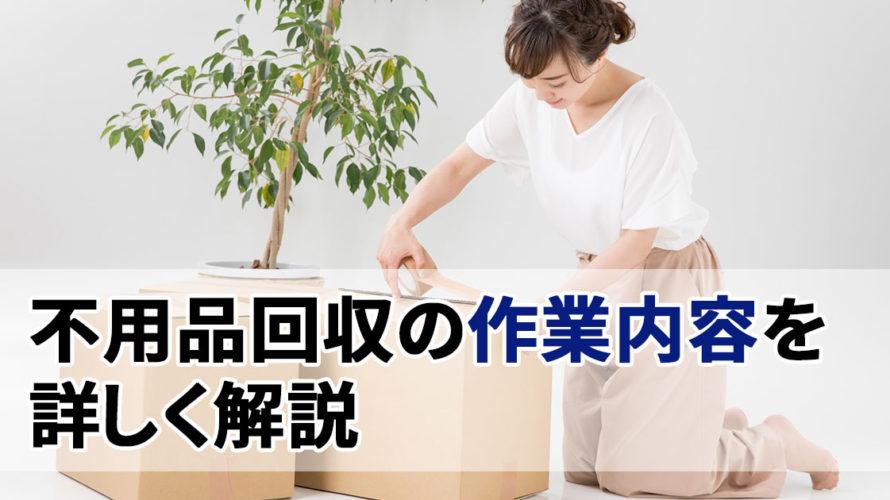 huyouhin_kaishuu_sagyou
