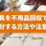家具を不用品回収で処分する方法や注意点・料金内訳について