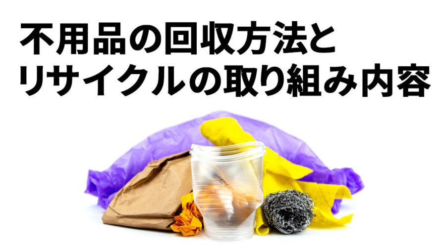 huyouhin_kaishuu