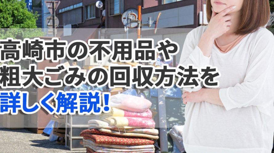 takasaki-huyouhin-kaishuu