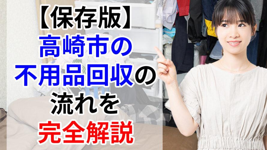 【保存版】高崎市の不用品回収の流れを完全解説